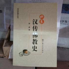北京汉传佛教史