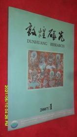 敦煌研究(2007年第1期)