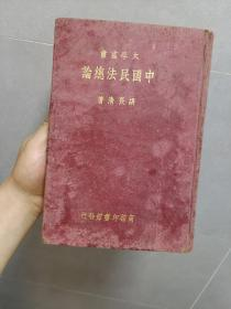 中国民法典总论