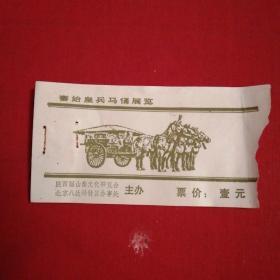 秦始皇兵马俑展览
