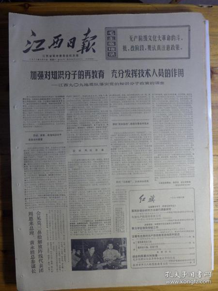 江西日报1971年9月6日·江西九○九地质队、七二○厂姜文合