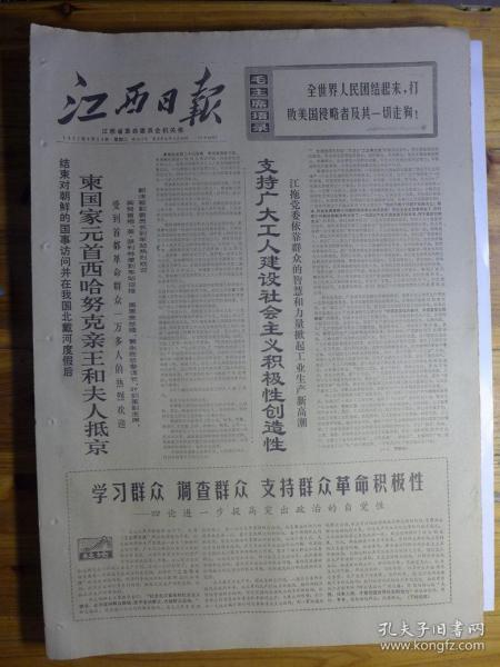 江西日报1971年8月24日·军医赵普羽、江西拖拉机制造厂