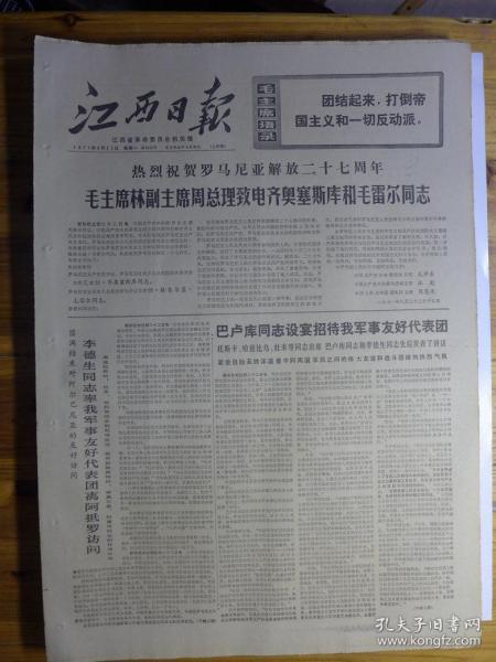 江西日报1971年8月23日上午版·毛泽东和林彪致电齐奥塞斯库