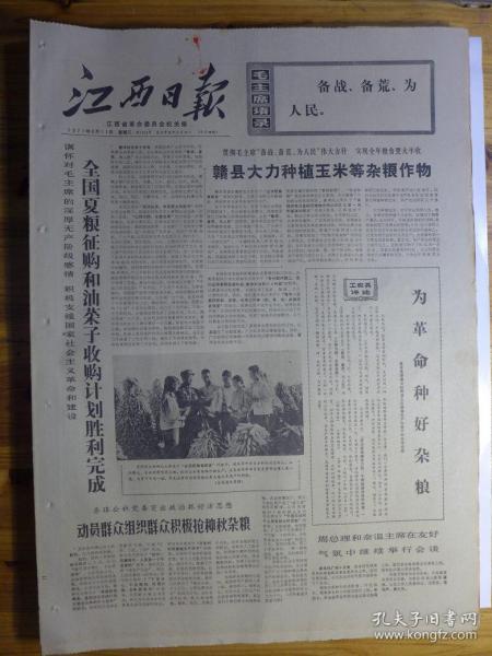 江西日报1971年8月11日·靠毛泽东思想成长的王才生、突击队长葛礼年