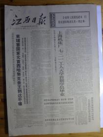 江西日报1971年7月23日·上海机床厂工人大学首期学员毕业、陶第文《评影片啊海军》