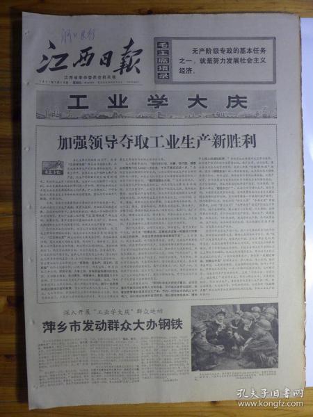 江西日报1971年7月18日·工业学大庆