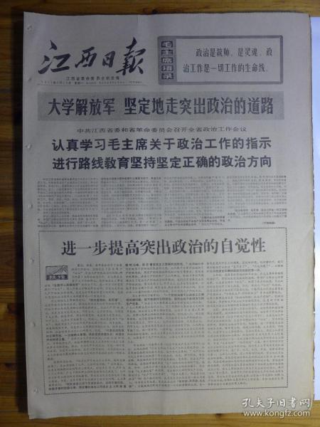 江西日报1971年7月19日·医务工作者成功创造针刺麻醉