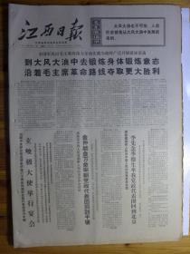 江西日报1971年7月17日·纪念毛主席畅游长江五周年