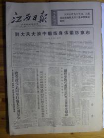 江西日报1971年7月16日·到大风大浪中锻炼身体锻炼意志