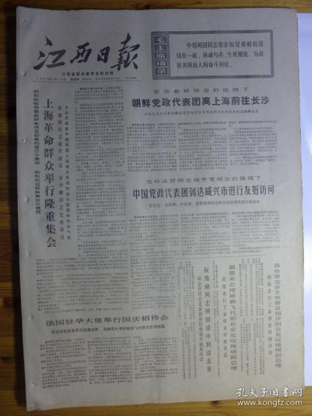 江西日报1971年7月15日·