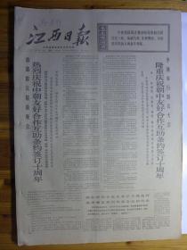 江西日报1971年7月12日·中朝友好合作互助条约签订十周年
