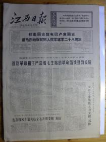 江西日报1971年7月10日·林彪致电巴卢库