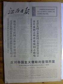 江西日报1971年7月11日·毛泽东和林彪致电金日成