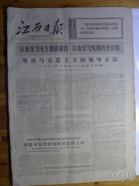 江西日报1971年7月9日·