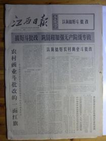 江西日报1971年7月5日·高安县祥符商店