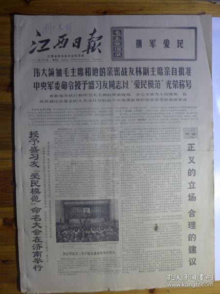 江西日报1971年7月4日·授予盛习友爱民模范、记盛习友