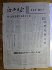 江西日报1971年7月3日·