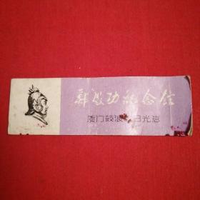郑成功纪念馆门票 特别版