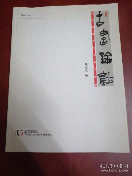 古书论抄:古代书法理论之书法作品【16开作者熊志成签名本】