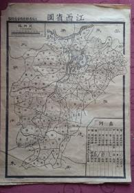 约1940年雷洁琼等领导江西省妇女指导处绘制《江西省图》(抗战史料)