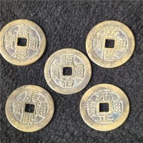 古钱币 精美五帝一套5枚,包浆老 道 鉴赏收藏