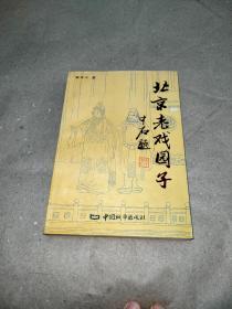 北京史话④北京老戏园子