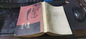 《红与黑》竖版大32开本