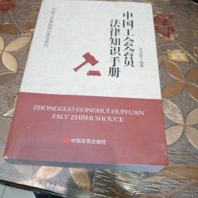 中国工会会员法律知识手册