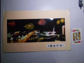 老照片:《塘沽外滩 节日夜景》(天津摄影家 刘嘉 摄影)