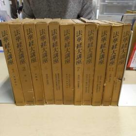 《法华经大讲座》存11册,日文版