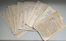 70年代少见手稿文献资料,共14份合售,具体内容见图。