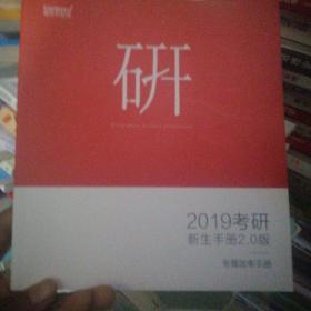 2019新生考研手册2.0版