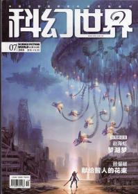 《科幻世界》2018年第7期【完整无缺,品好如图】