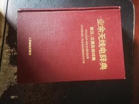 业余无线电辞典——俄汉、汉俄名词对照