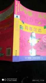 玛蒂尔达:罗尔德·达尔作品典藏