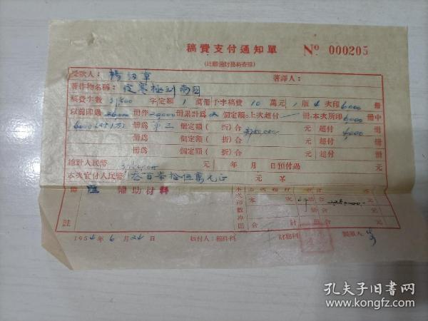 """1954年中国青年出版社,支付给著名女作家、科学家、我国地理学界优秀的女教授,""""杨纫章""""有关《从寒极到南国》一文稿费支付通知单,一支"""