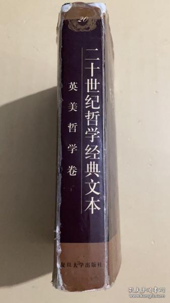 二十世纪哲学经典文本:英美哲学卷