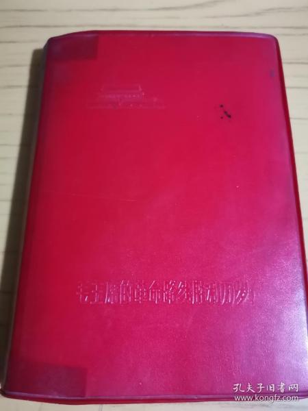 革命圣地日记本(写满一整本日记、1990年—1991年间主题日记、内容丰富)