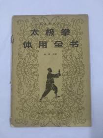 太极拳丛书之一:太极拳体用全书(1957年一版一印)