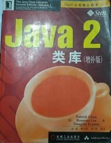 Java 2类库