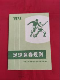 1973年足球竞赛规则