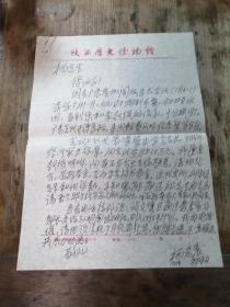 陕西历史学家杨东晨信札一页