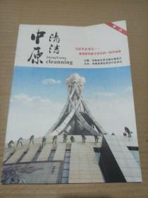 创刊号:中原清洁 2014年第1期(有创刊词)