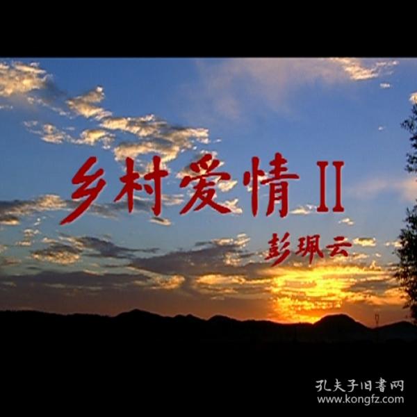 原盘电视剧乡村爱情第二部王亚彬版 41集 14碟 DVD5碟片光盘
