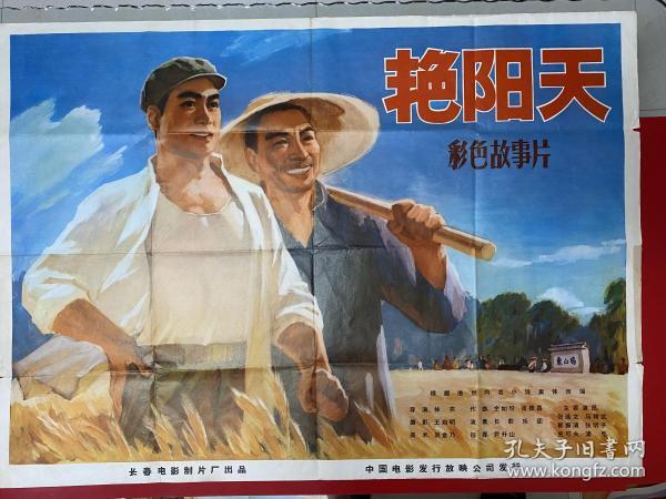 (电影海报)艳阳天(一开)于1973年上映,长春电影制片厂摄制,以图为准