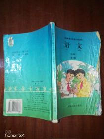 义务教育五年制小学课本语文试用本第八册 彩版G