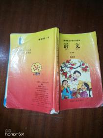义务教育五年制小学课本语文试用本第五册 彩版G