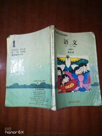 义务教育五年制小学课本语文试用本第四册 彩版G