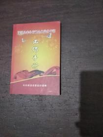 郎溪县非公有制企业党务干部工作手册