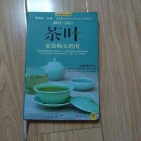 茶叶鉴赏购买指南 2011-2012    包邮挂